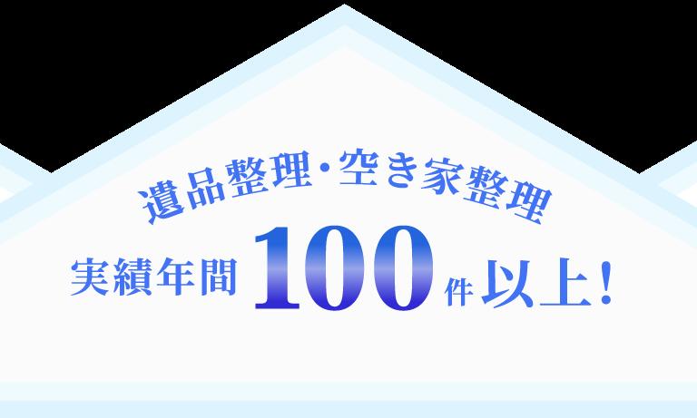 遺品整理・空き家整理 実績年間100件以上!