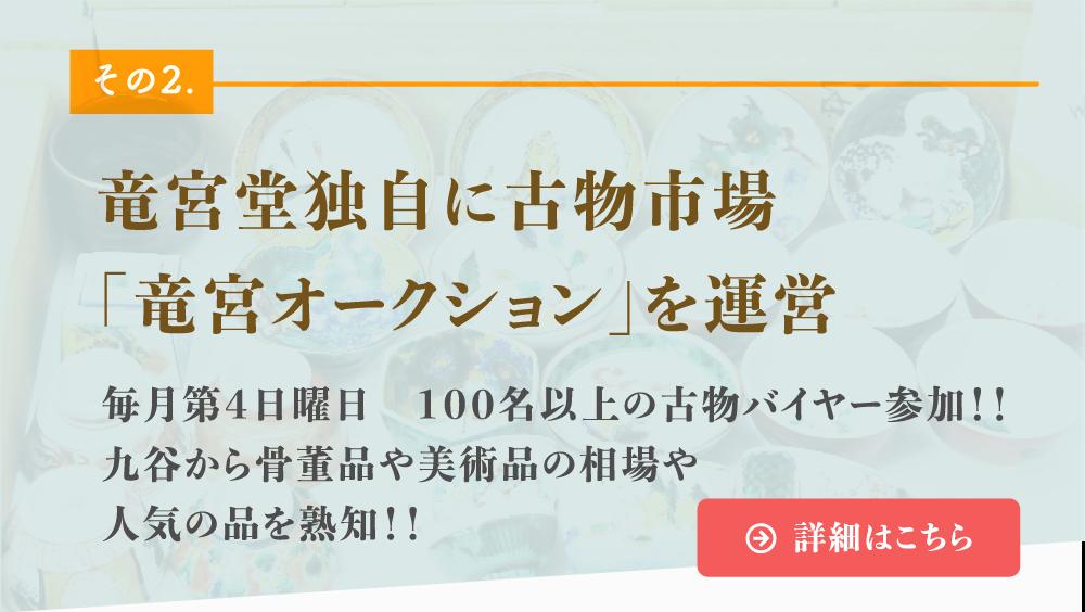 九谷焼・輪島塗・金属工芸は特に高価買取