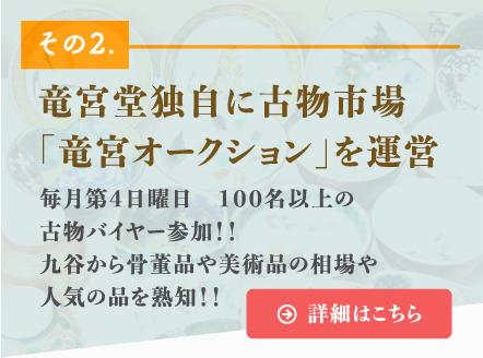 九谷焼・輪島塗・金属工芸は特に高価買取!