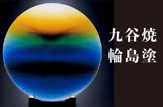 九谷焼輪島塗