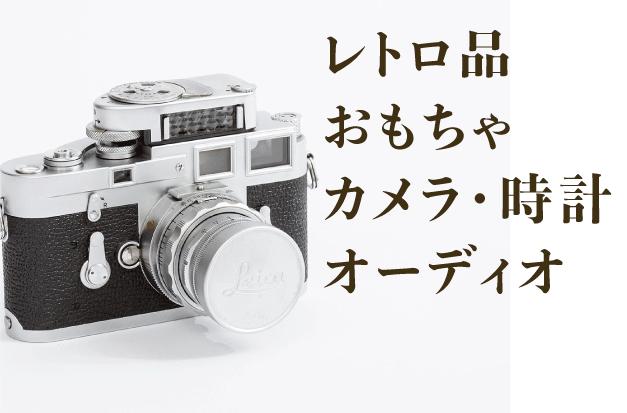 レトロ品おもちゃカメラ・時計オーディオ