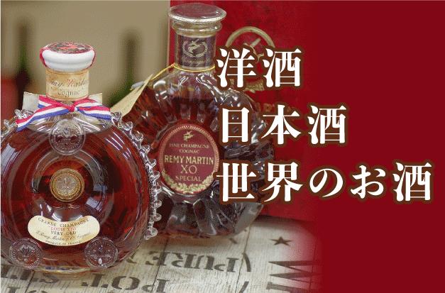 洋酒日本酒世界のお酒